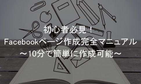 Facebookページ,作成方法