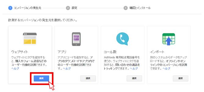 「ウェブサイト」