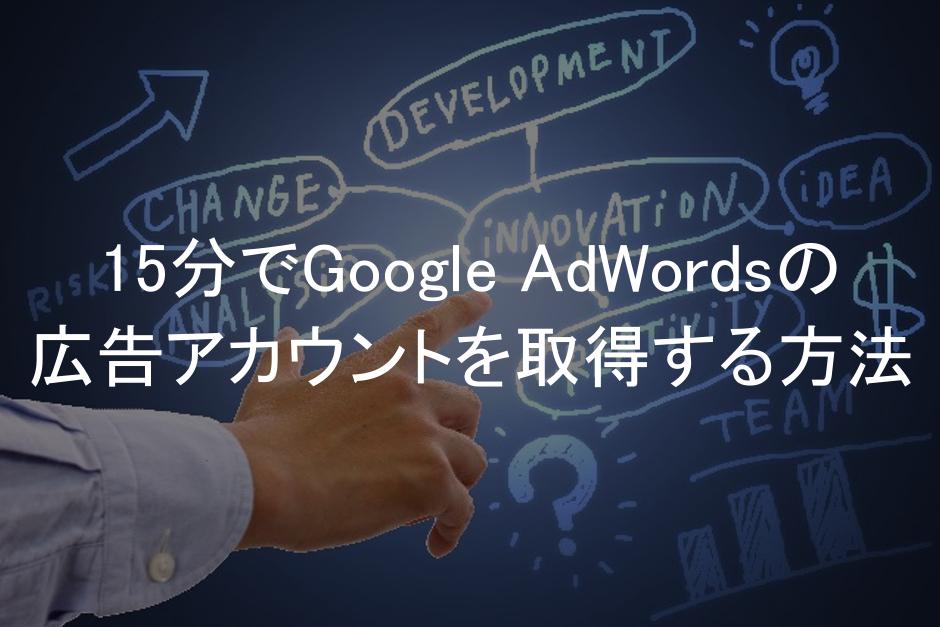 リスティング広告,グーグルアドワーズ,アカウント取得