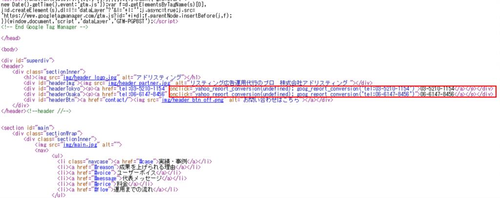 テキストリンクにonclickタグを設置した例