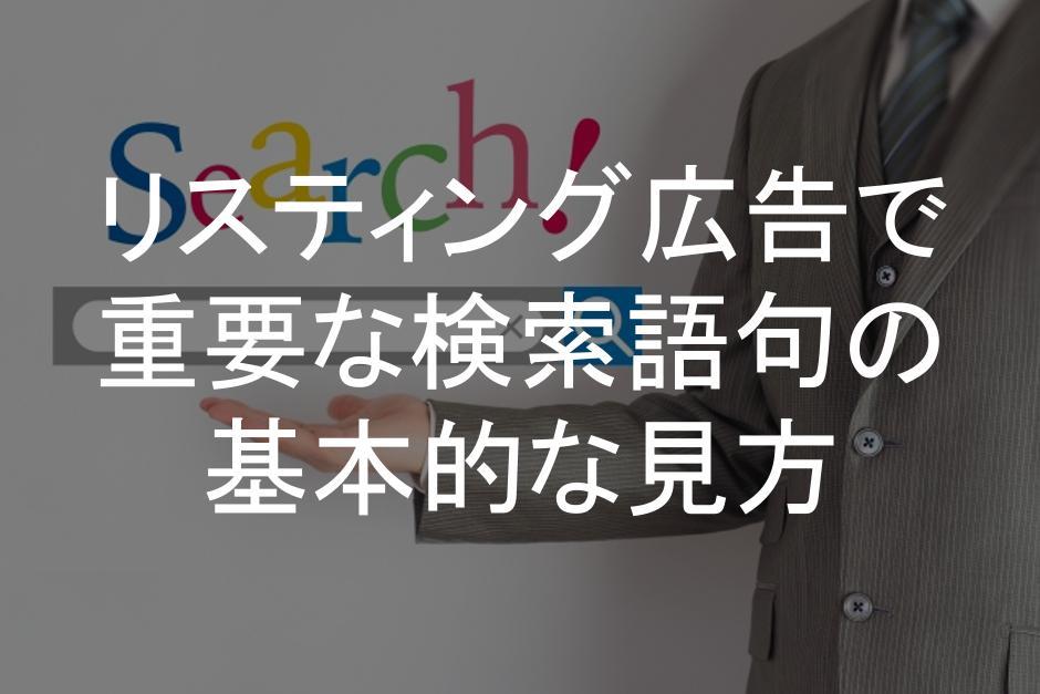 リスティング広告,ヤフープロモーション,検索語句