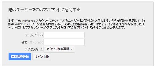 他のユーザーをこのアカウントに招待する