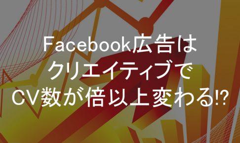 Facebook広告,クリエイティブ