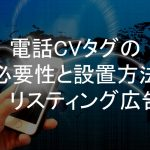 リスティング広告,電話CVタグ