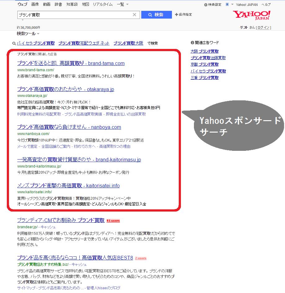 Yahooスポンサードサーチ
