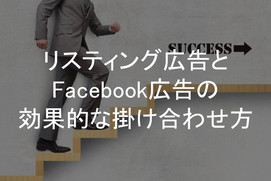 ノウハウ,リスティング広告,Facebook広告