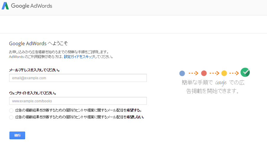 Google AdWords 登録