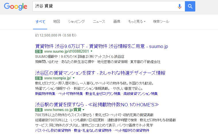 広告文に検索キーワードを含める