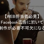Facebook広告,動画,必要性