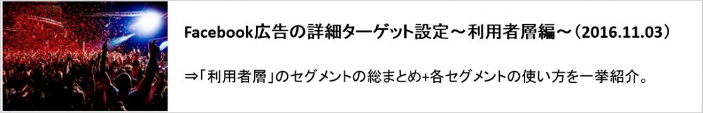 詳細ターゲット~利用者層~