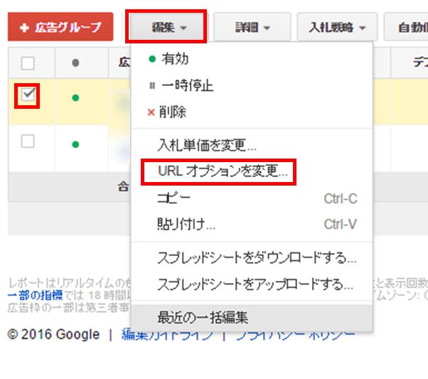 「URLオプションを変更」