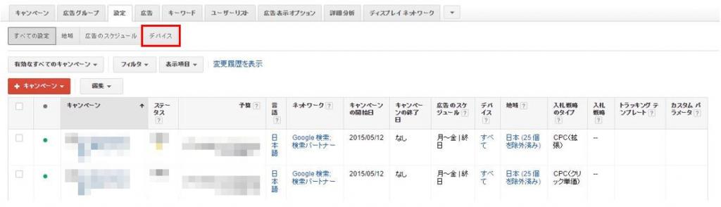 Google 「デバイス」