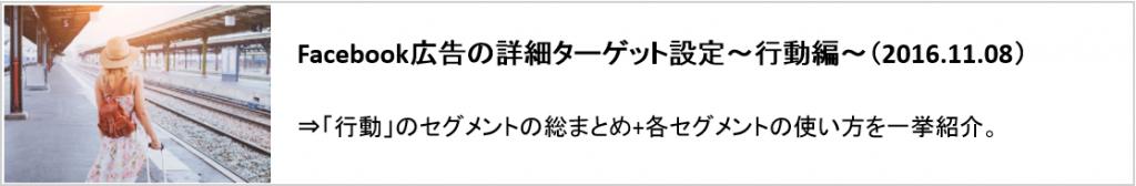 詳細ターゲット~行動~