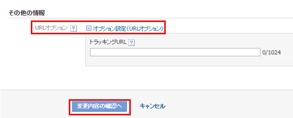 「URLオプション」