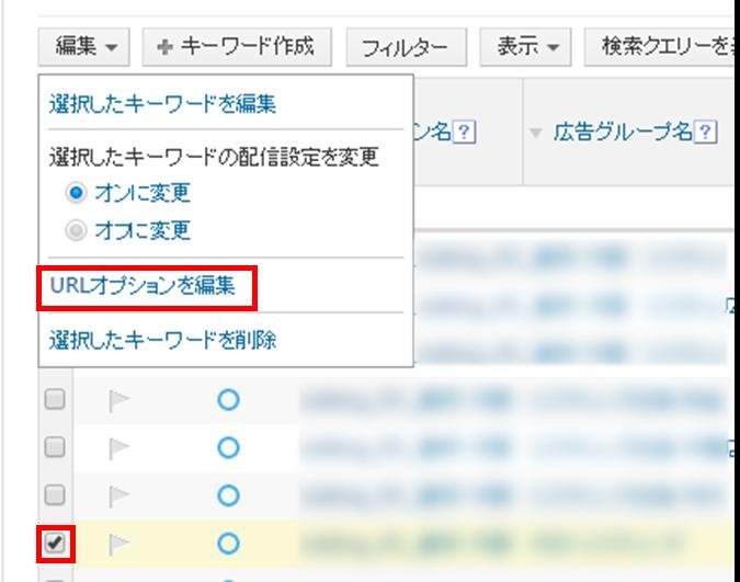 キャンペーン・広告グループ・キーワード 「URLオプションを編集」