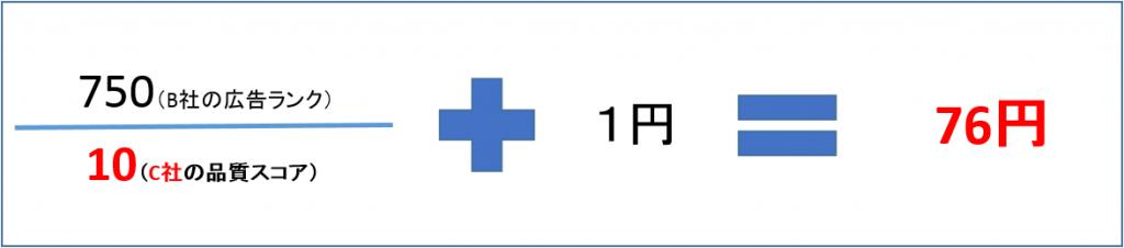 広告ランク クリック単価 計算式