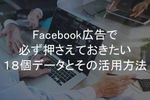 Facebook広告,データ