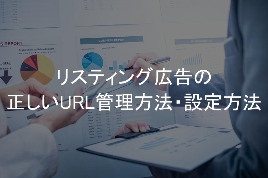 リスティング広告,URL管理