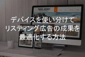 リスティング広告,デバイス