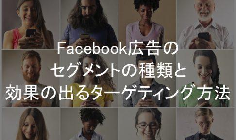 Facebook広告,ターゲット