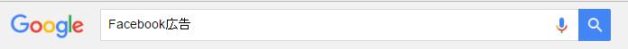検索キーワードを左に寄せる Google