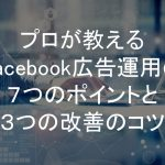 Facebook広告,運用