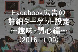 Facebook広告,ターゲット設定,趣味・関心