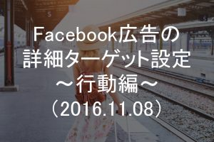 Facebook広告,ターゲット設定,行動