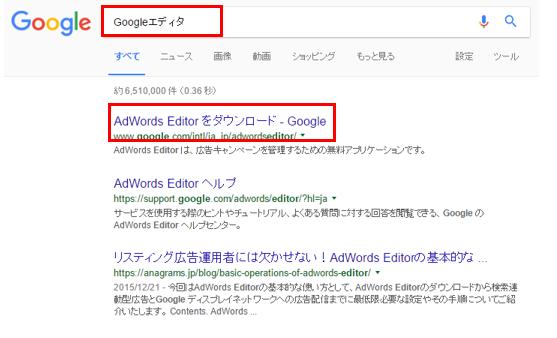 「AdWords Editor をダウンロード」