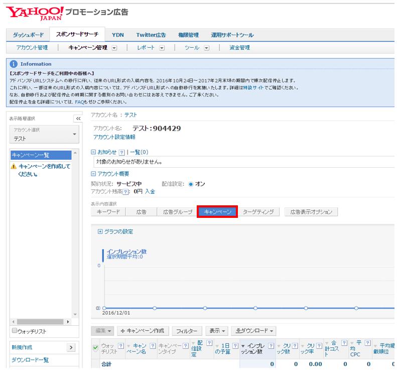 Yahoo キャンペーン作成