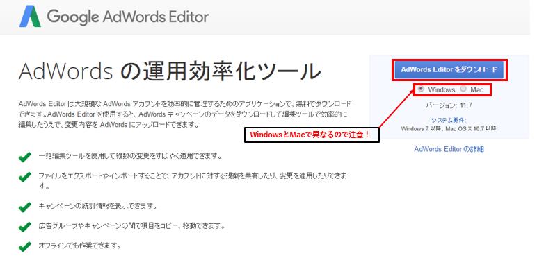 「AdWords Editorをダウンロード」