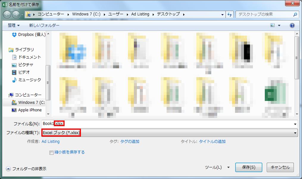 ファイルの種類 エクセル