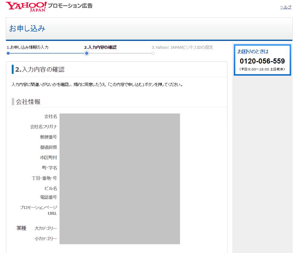 Yahooプロモーション広告 入力内容の確認