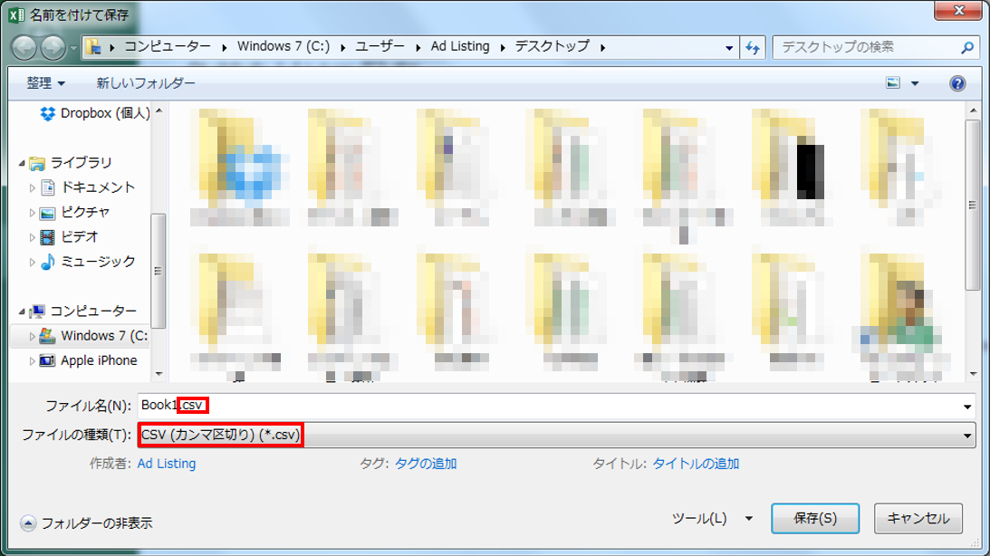 ファイルの種類 csv