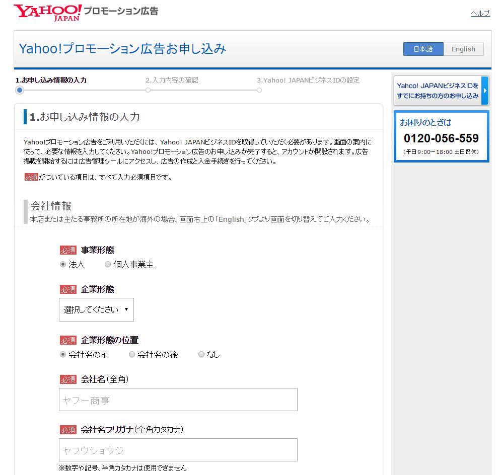 Yahooプロモーション広告お申し込み