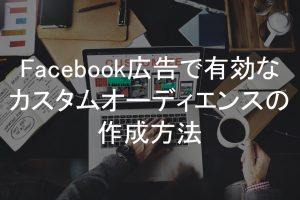 Facebook広告,カスタムオーディエンス