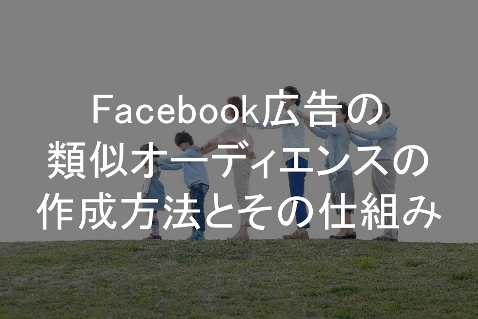 Facebook広告,類似オーディエンス