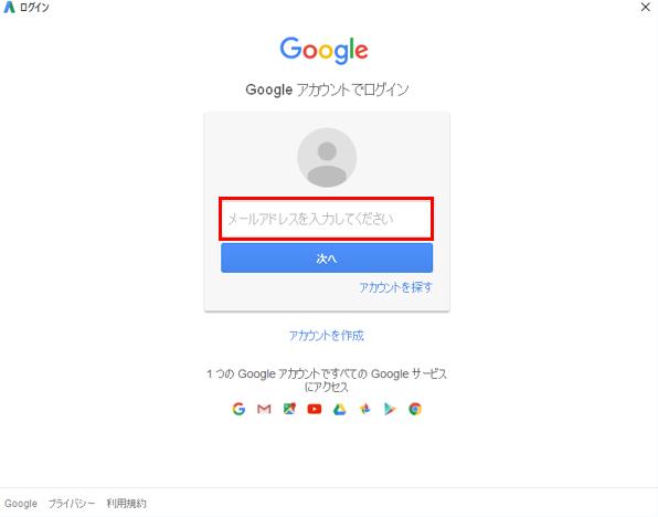 Googleアカウントのメールアドレスを入力