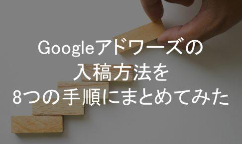 リスティング広告,グーグルアドワーズ,入稿方法