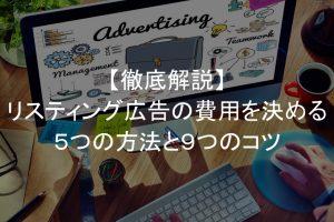 リスティング広告,費用