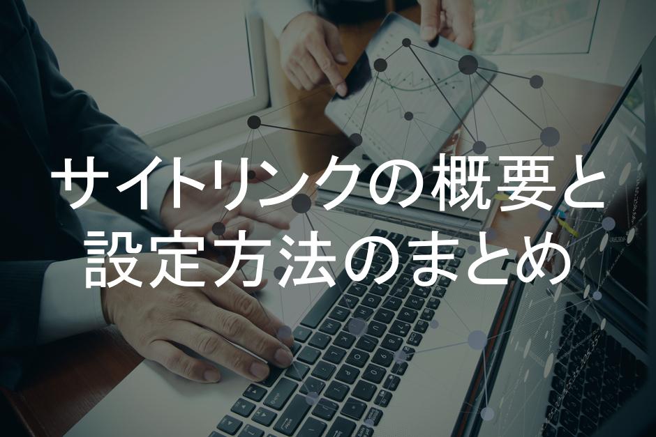 リスティング広告,グーグルアドワーズ,サイトリンク