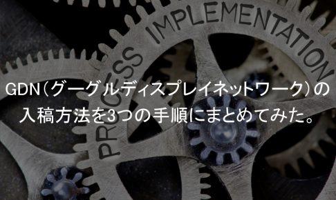 リスティング広告,GDN,入稿
