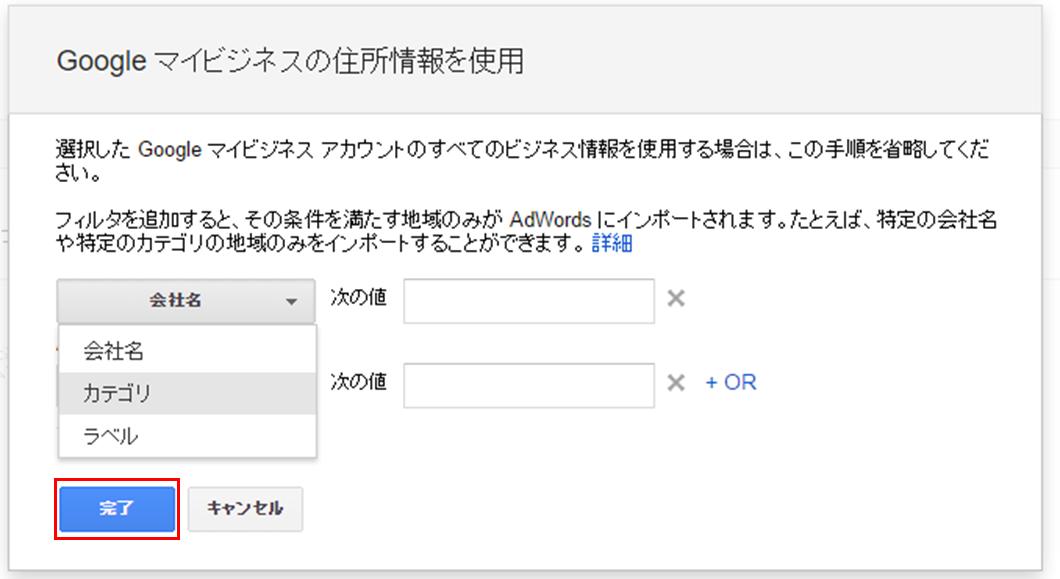 Googleマイビジネスの住所情報を使用