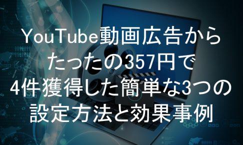 ノウハウ,YouTube広告