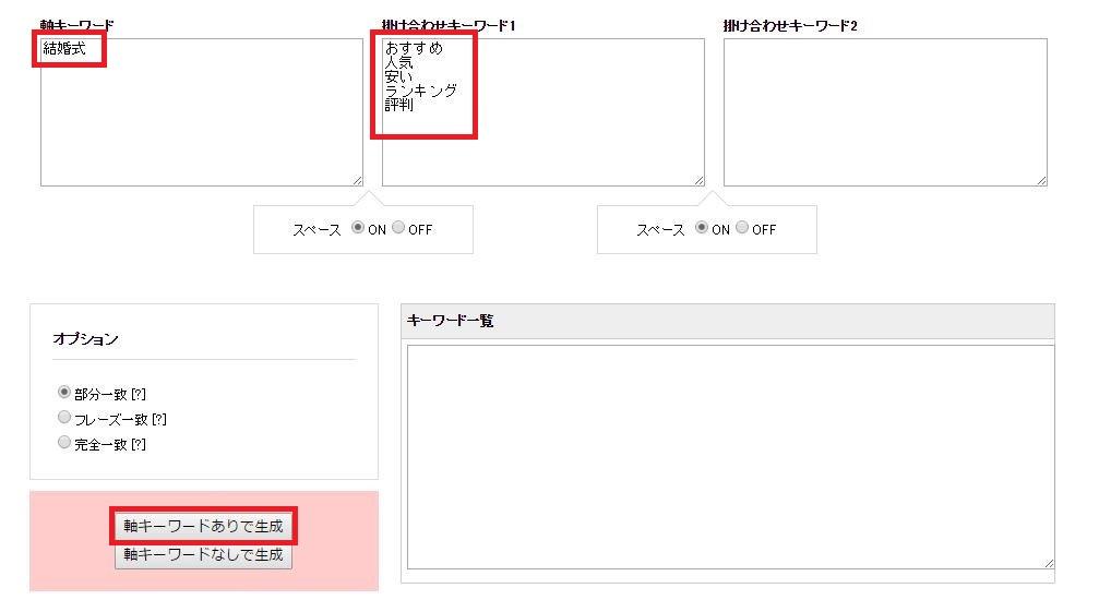 リスティング広告 複合キーワード生成ツール2