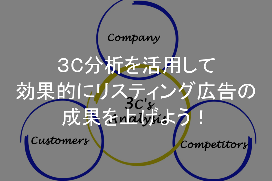 リスティング広告,3C分析