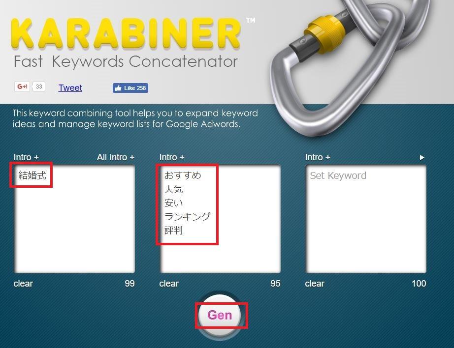 KARABINER2