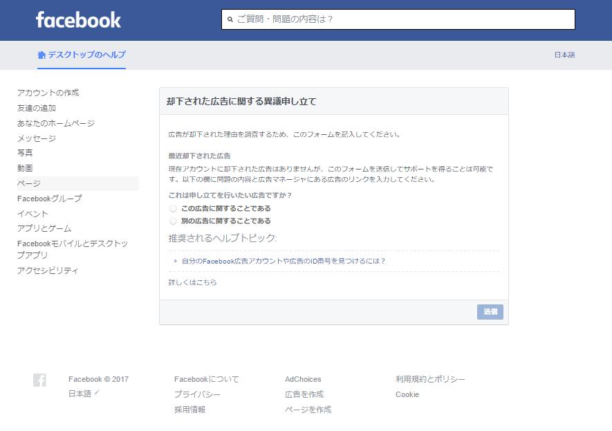 Facebook 異議申し立て