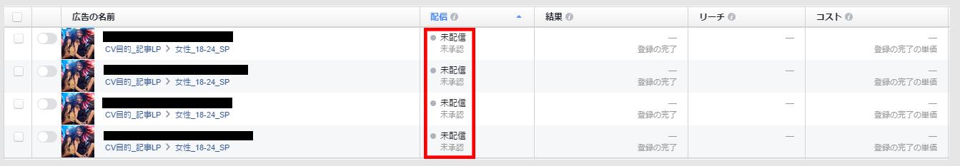 facebook 審査
