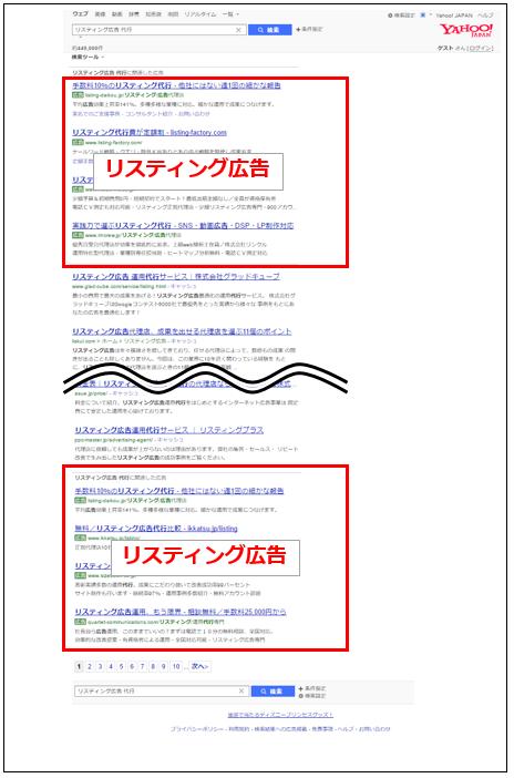 Yahoo(スポンサードサーチ)